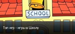 Топ игр - игры в Школу