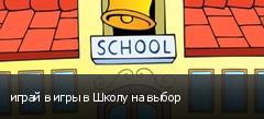 играй в игры в Школу на выбор