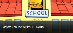 играть online в игры Школа