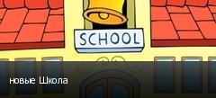 новые Школа