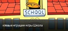 клевые игрушки игры Школа