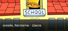 онлайн, бесплатно - Школа
