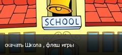 скачать Школа , флеш игры