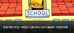 портал игр- игры Школа на нашем портале