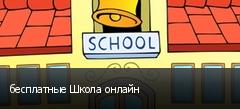 бесплатные Школа онлайн