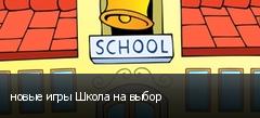 новые игры Школа на выбор