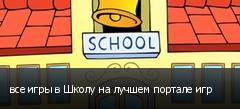 все игры в Школу на лучшем портале игр