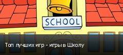 Топ лучших игр - игры в Школу