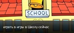 играть в игры в Школу сейчас