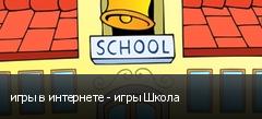 игры в интернете - игры Школа