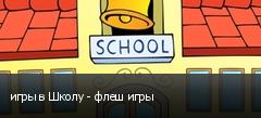 игры в Школу - флеш игры