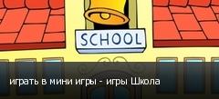 играть в мини игры - игры Школа