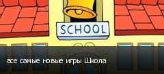 все самые новые игры Школа