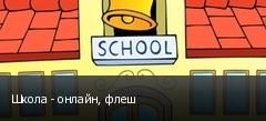 Школа - онлайн, флеш