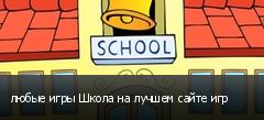 любые игры Школа на лучшем сайте игр
