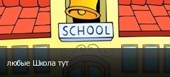 любые Школа тут