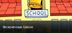 бесконечные Школа