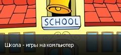 Школа - игры на компьютер