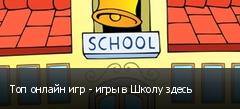 Топ онлайн игр - игры в Школу здесь