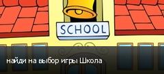 найди на выбор игры Школа