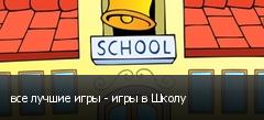 все лучшие игры - игры в Школу