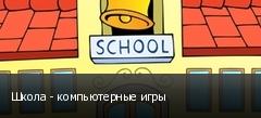 Школа - компьютерные игры