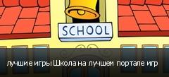 лучшие игры Школа на лучшем портале игр