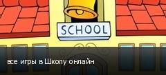 все игры в Школу онлайн