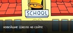 новейшие Школа на сайте