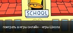 поиграть в игры онлайн - игры Школа