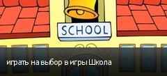 играть на выбор в игры Школа