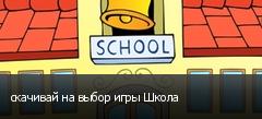 скачивай на выбор игры Школа
