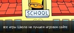 все игры Школа на лучшем игровом сайте