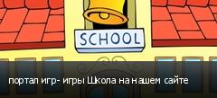 портал игр- игры Школа на нашем сайте