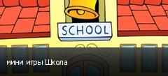мини игры Школа