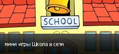 мини игры Школа в сети