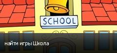 найти игры Школа