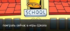 поиграть сейчас в игры Школа