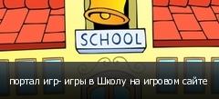 портал игр- игры в Школу на игровом сайте
