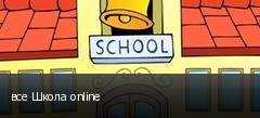 все Школа online