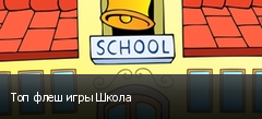 Топ флеш игры Школа