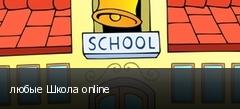 любые Школа online