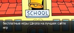 бесплатные игры Школа на лучшем сайте игр