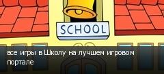 все игры в Школу на лучшем игровом портале
