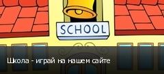 Школа - играй на нашем сайте