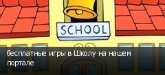 бесплатные игры в Школу на нашем портале