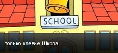 только клевые Школа