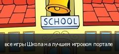 все игры Школа на лучшем игровом портале