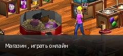 Магазин , играть онлайн