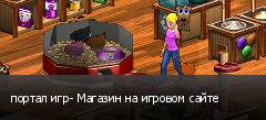 портал игр- Магазин на игровом сайте